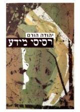 רסיסי מידע / יהודה הורם
