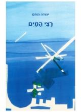 רצי המים / יהודה הורם