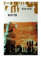 מדרגות / יהודה הורם